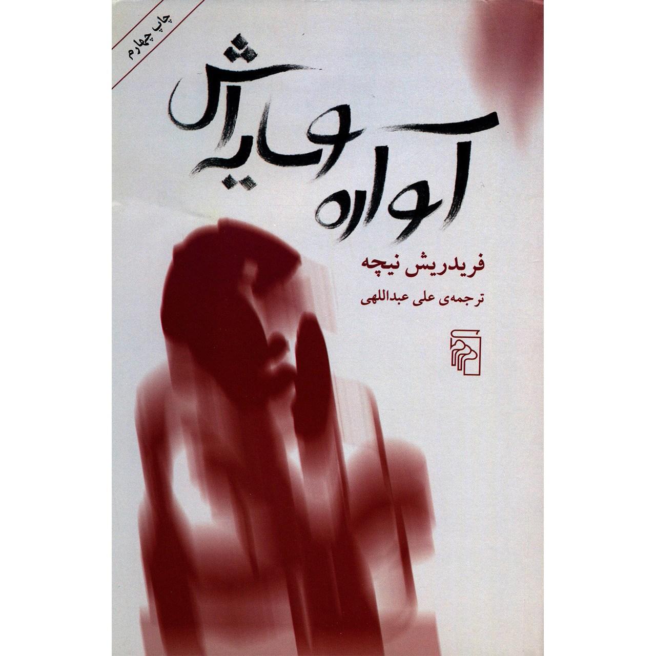 خرید                      کتاب آواره و سایه اش اثر فریدریش نیچه