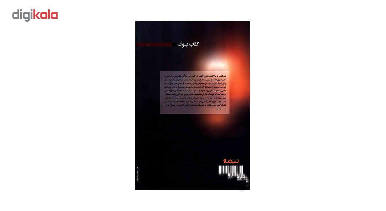 کتاب قهوه ی سرد آقای نویسنده اثر روزبه معین main 1 2