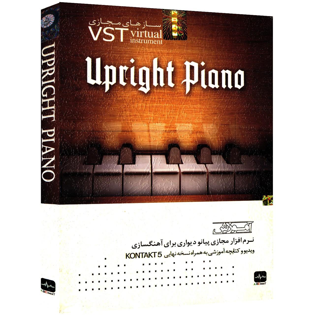 نرم افزار آموزش پیانو دیواری VST نشر رایان گستر باروک