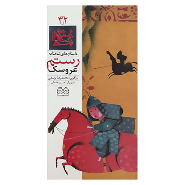 کتاب داستان های شاهنامه32 اثر ابوالقاسم فردوسی