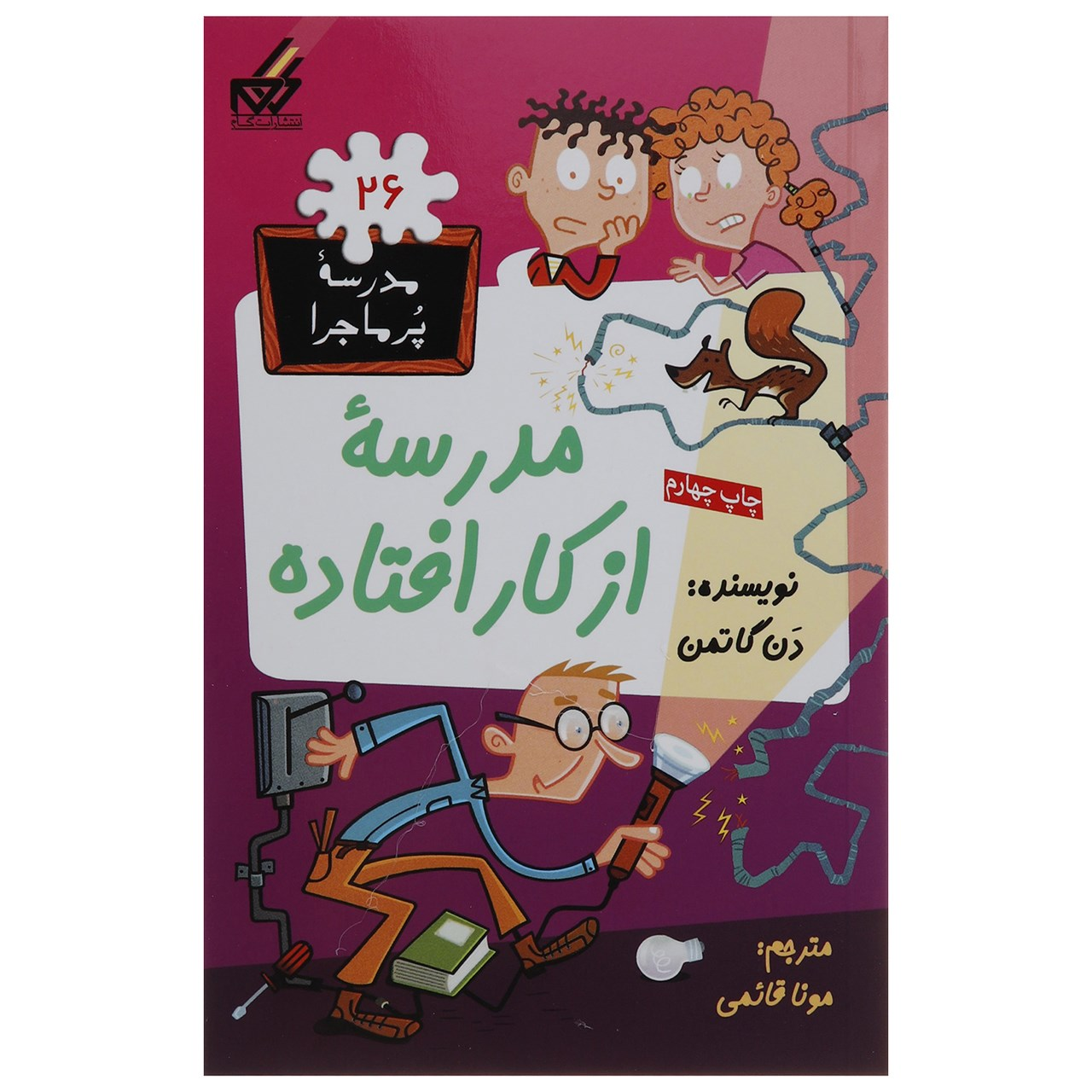 خرید                      کتاب مدرسه پر ماجرا  26 مدرسه از کار افتاده اثر دن گاتمن