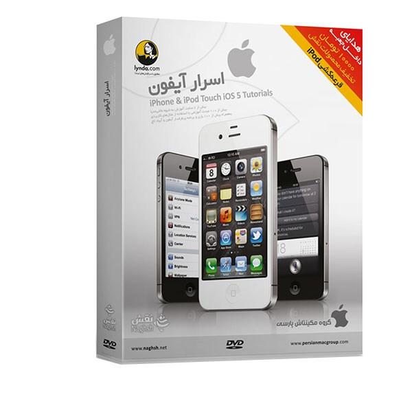 اسرار آیفون (آموزش آیفون و آیپاد با iOS 5)