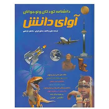 کتاب دانشنامه کودکان و نوجوانان آوای دانش،به همراه واژه نامه انگلیسی-فارسی اثر خاطره ترکمن و دیگران
