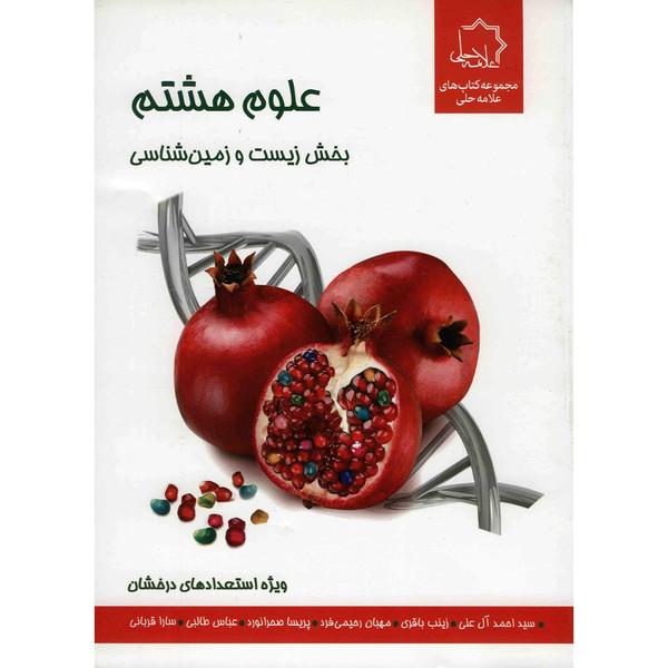 کتاب علوم هشتم بخش زیست شناسی و زمین شناسی انتشارات حلی اثر سید احمد آل علی