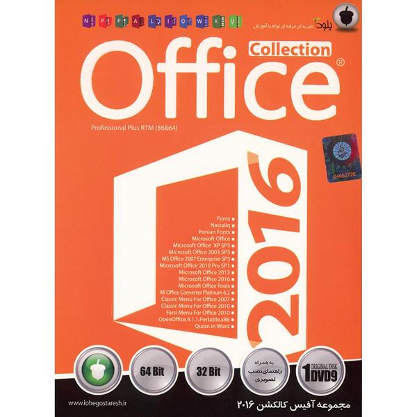 مجموعه نرم افزار Office 2016 نشر بلوط