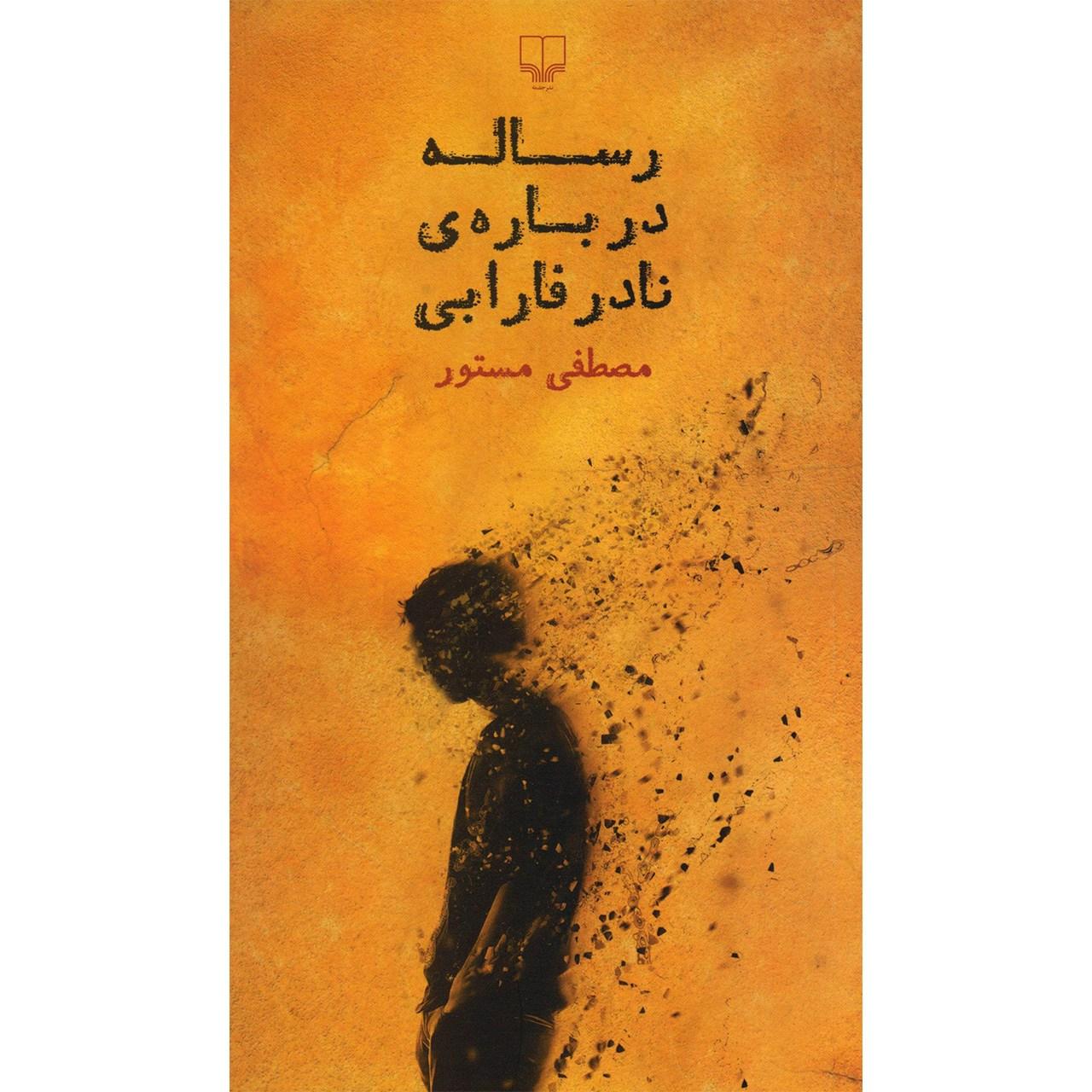 کتاب رساله درباره نادر فارابی اثر مصطفی مستور