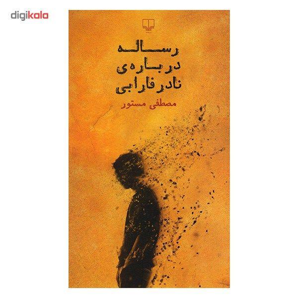 کتاب رساله درباره نادر فارابی اثر مصطفی مستور main 1 1