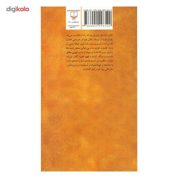 کتاب رساله درباره نادر فارابی اثر مصطفی مستور main 1 2