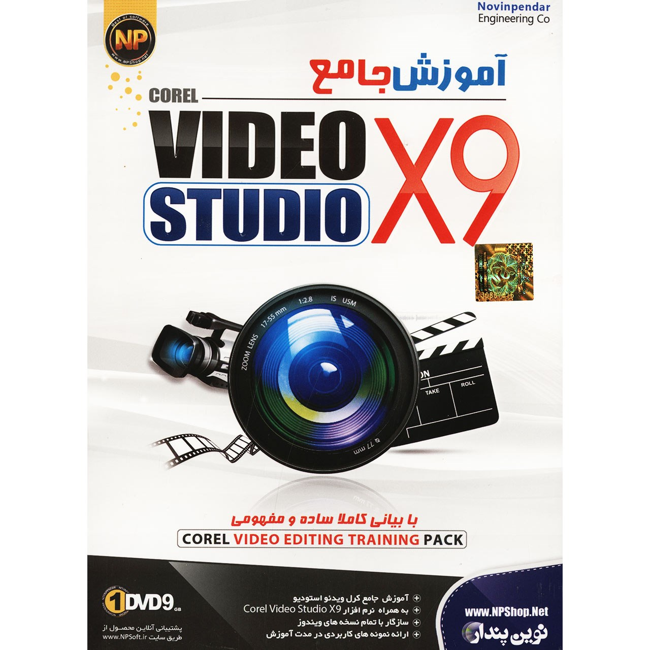 نرم افزار آموزش جامع Corel Video Sudio X9 نشر نوین پندار