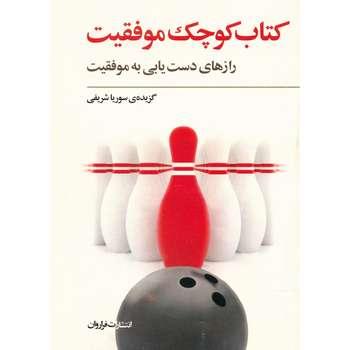 کتاب کوچک موفقیت اثر سوریا شریفی