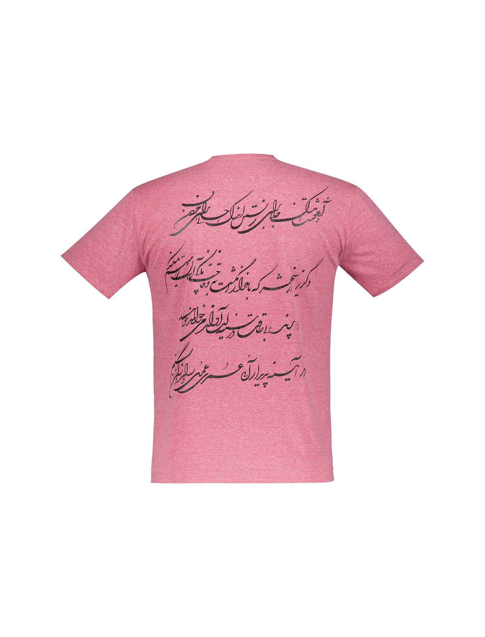 تی شرت یقه گرد مردانه - متی - صورتي - 2