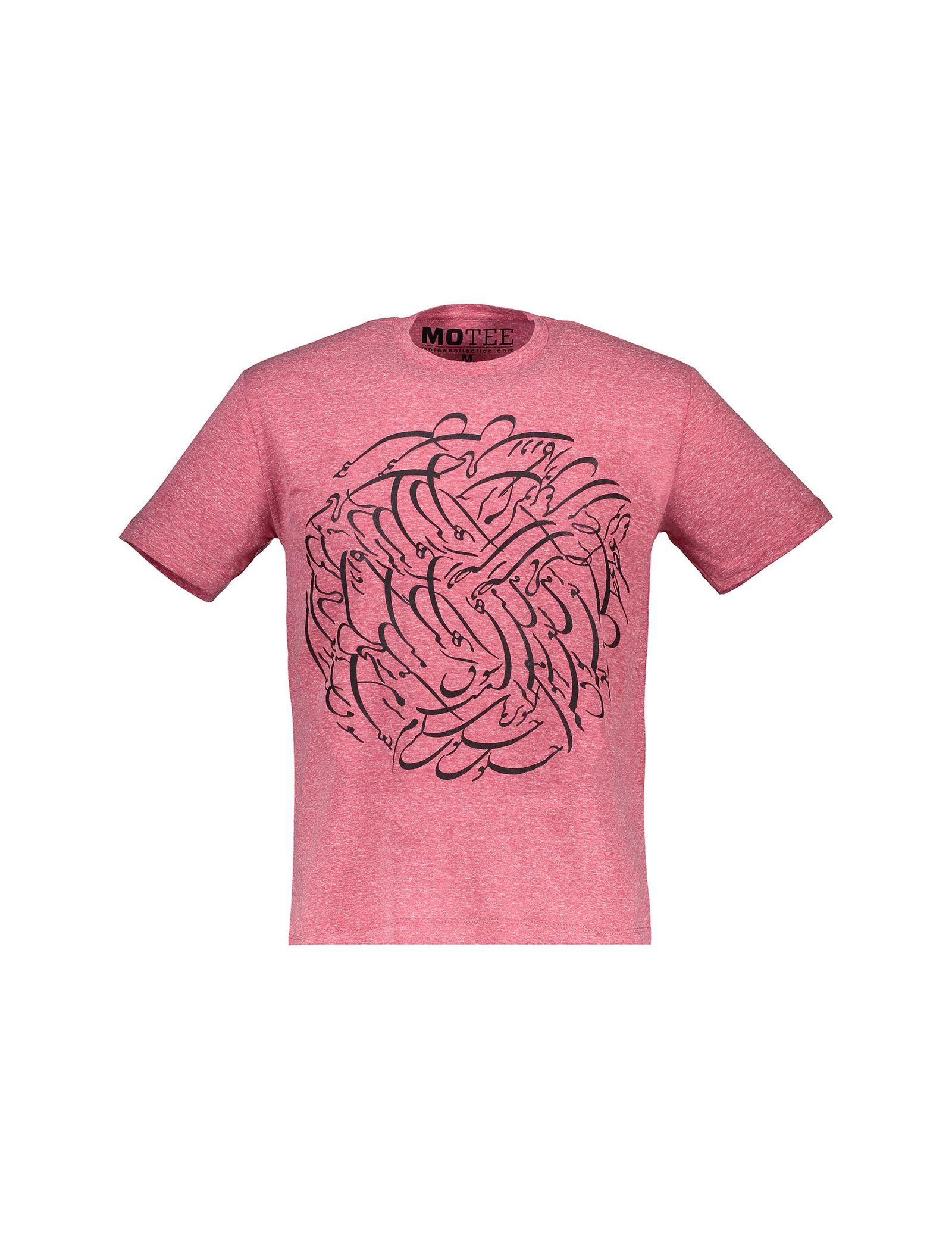تی شرت یقه گرد مردانه - متی - صورتي - 1