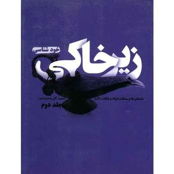 کتاب زیرخاکی سعید گل محمدی - جلد دوم