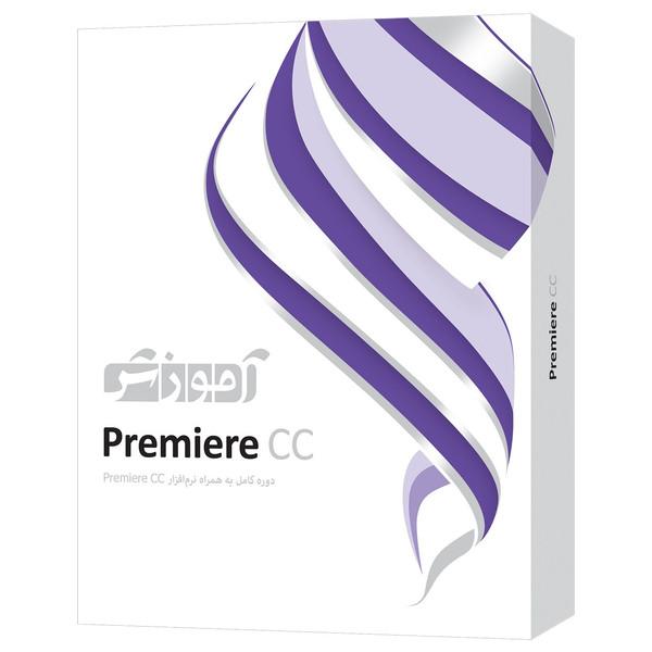 نرم افزار آموزش Adobe Premier CC شرکت پرند