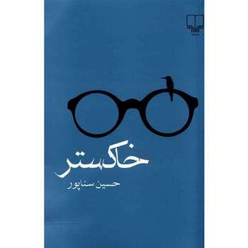 کتاب خاکستر اثر حسین سناپور