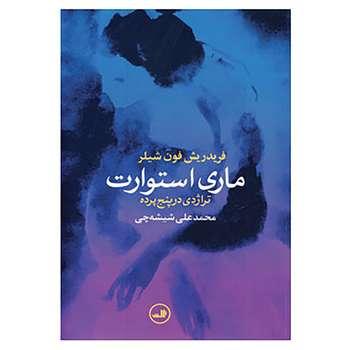 کتاب ماری استوارت اثر فریدریش فون شیلر
