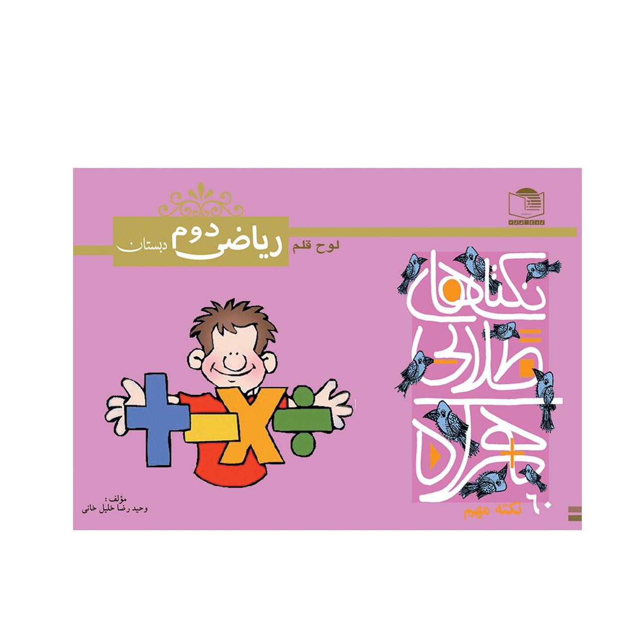 کتاب 60 نکته طلایی  ریاضی دوم دبستان  نشر لوح و قلم