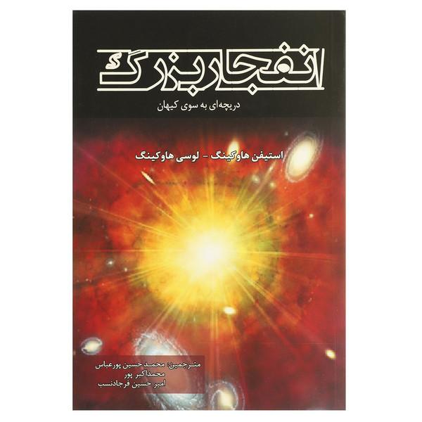 کتاب انفجار بزرگ 3 دریچه ای به سوی کیهان اثر استیفن هاوکینگ