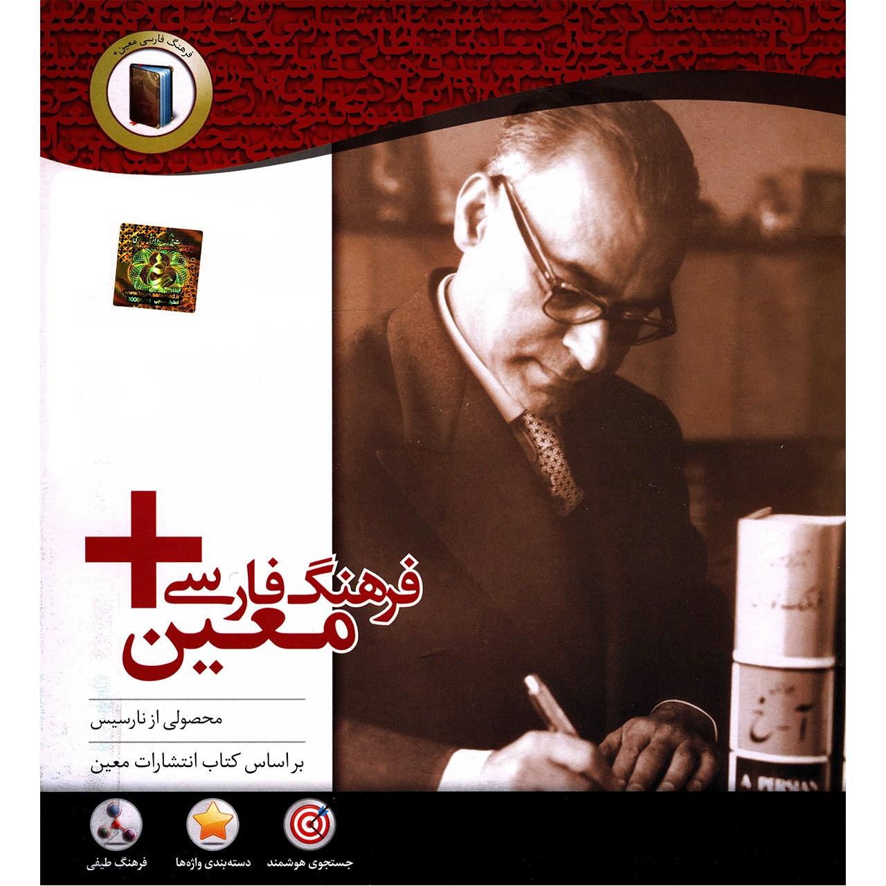 مجموعه نرم افزار فرهنگ فارسی معین