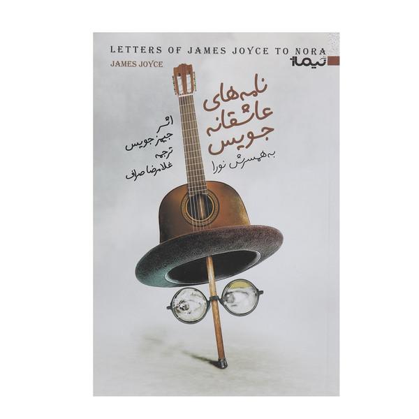 کتاب نامه های عاشقانه جویس به همسرش نورا اثر جیمز جویس