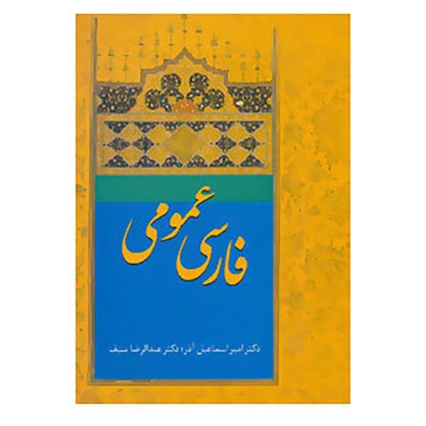 کتاب فارسی عمومی اثر امیراسماعیل آذر،عبدالرضا سیف