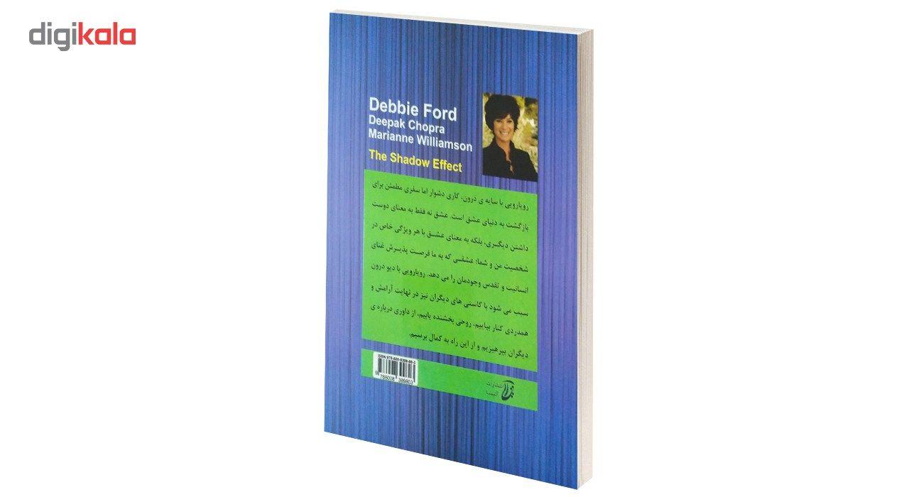 کتاب اثر سایه اثر دبی فورد main 1 2