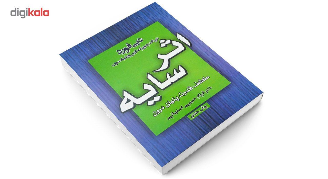 کتاب اثر سایه اثر دبی فورد main 1 3