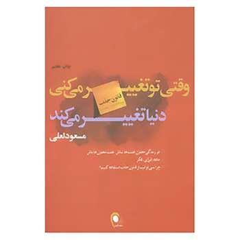 کتاب وقتی تو تغییر می کنی دنیا تغییر می کند اثر مسعود لعلی