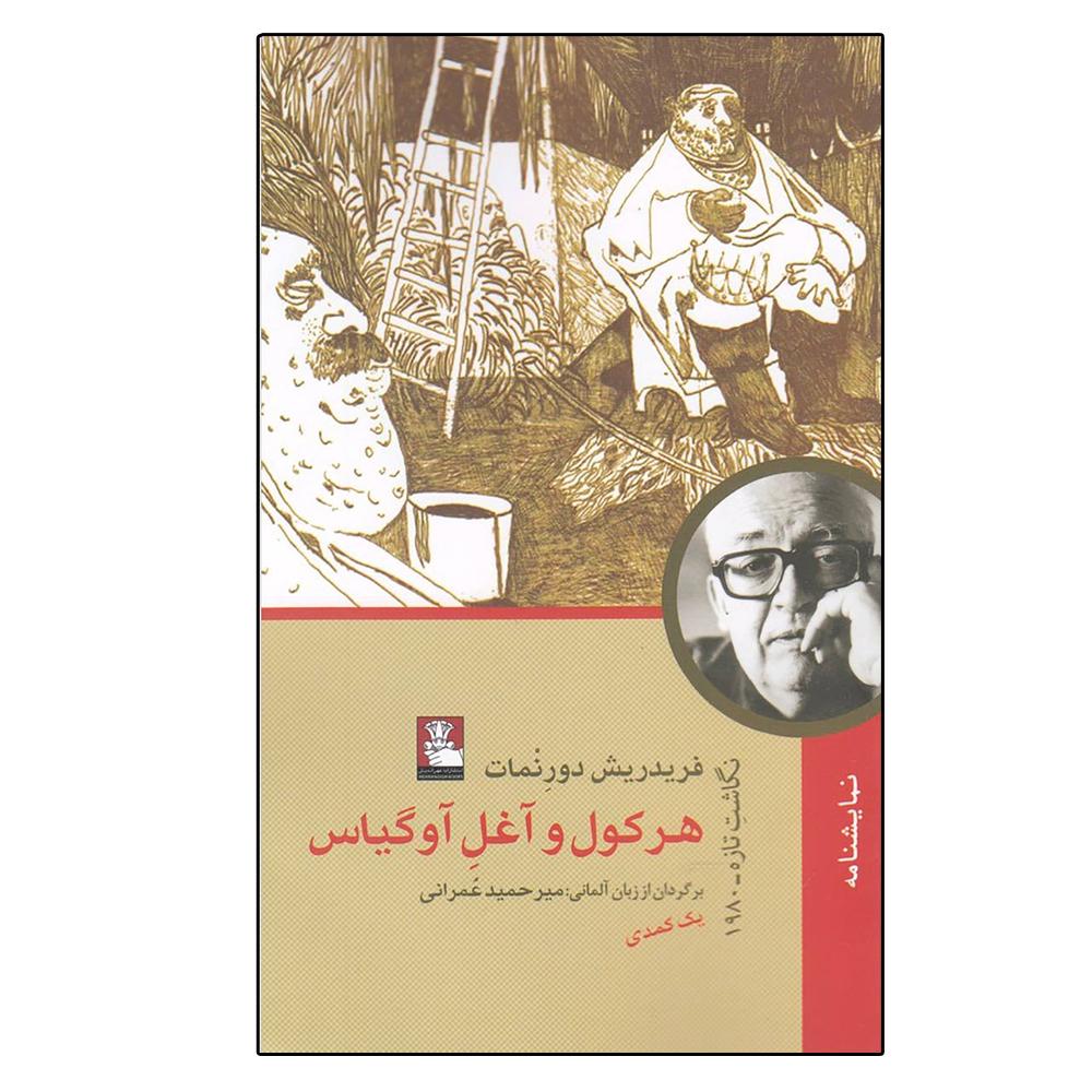 کتاب هرکول و آغل آوگیاس اثر فریدریش دورنمات انتشارات مهراندیش