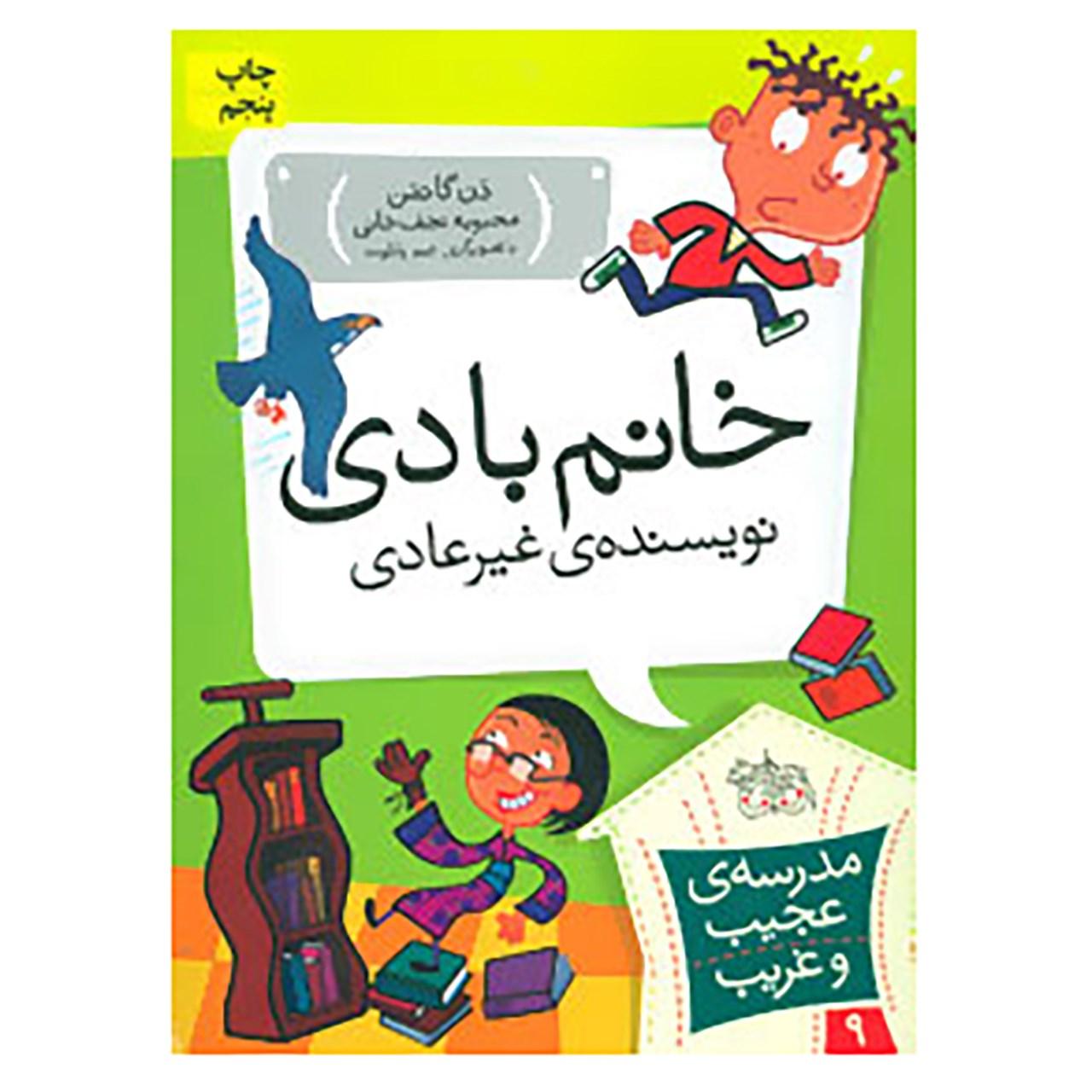 خرید                      کتاب مدرسه ی عجیب و غریب 9 اثر دن گاتمن