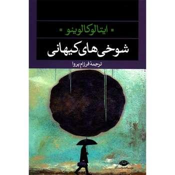 کتاب شوخی های کیهانی اثر ایتالو کالوینو