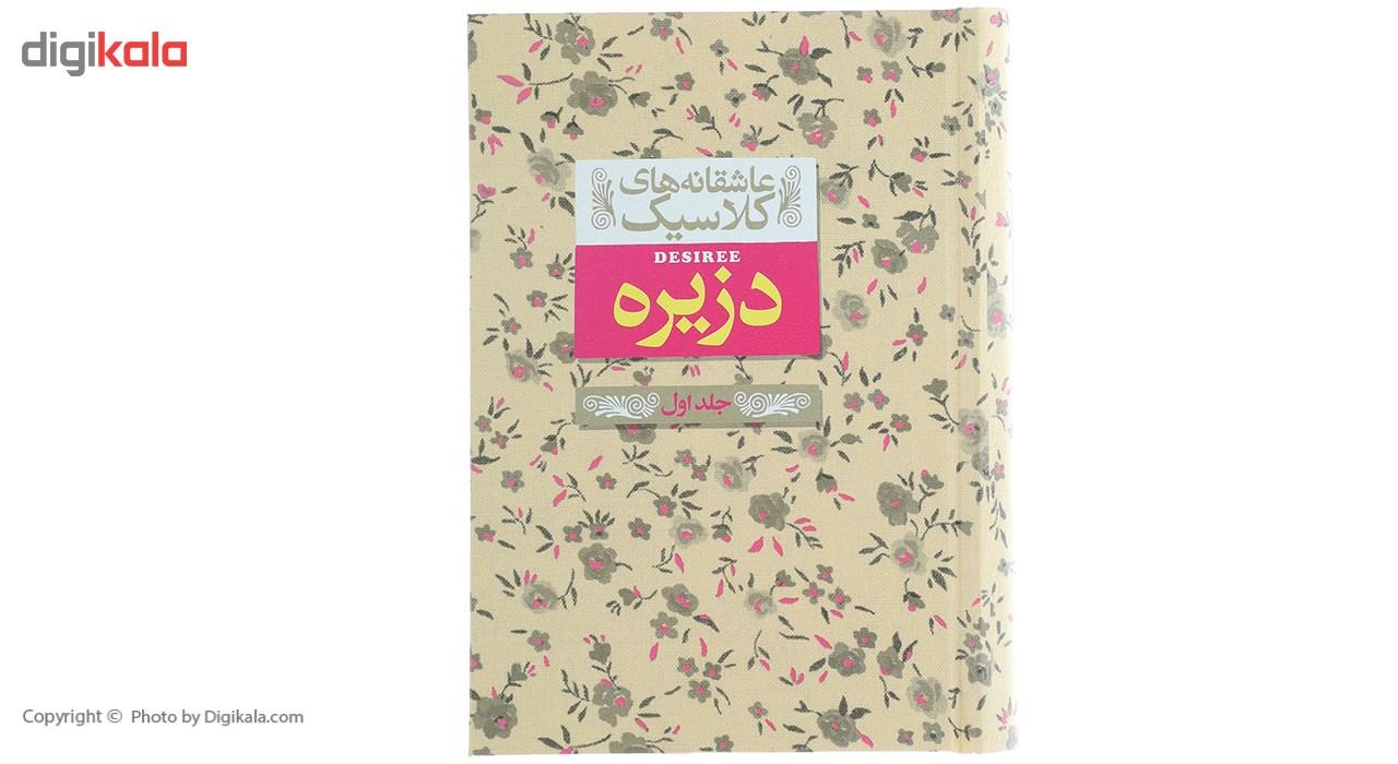 کتاب عاشقانه های کلاسیک دزیره اثر آنماری سلینکو جلد اول