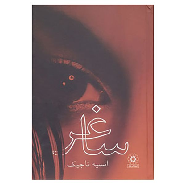کتاب ساغر اثر انسیه تاجیک