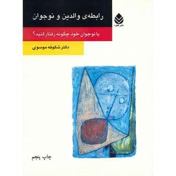 کتاب رابطه ی والدین و نوجوان اثر شکوفه موسوی