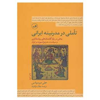 کتاب تاملی در مدرنیته ایرانی اثر علی میرسپاسی