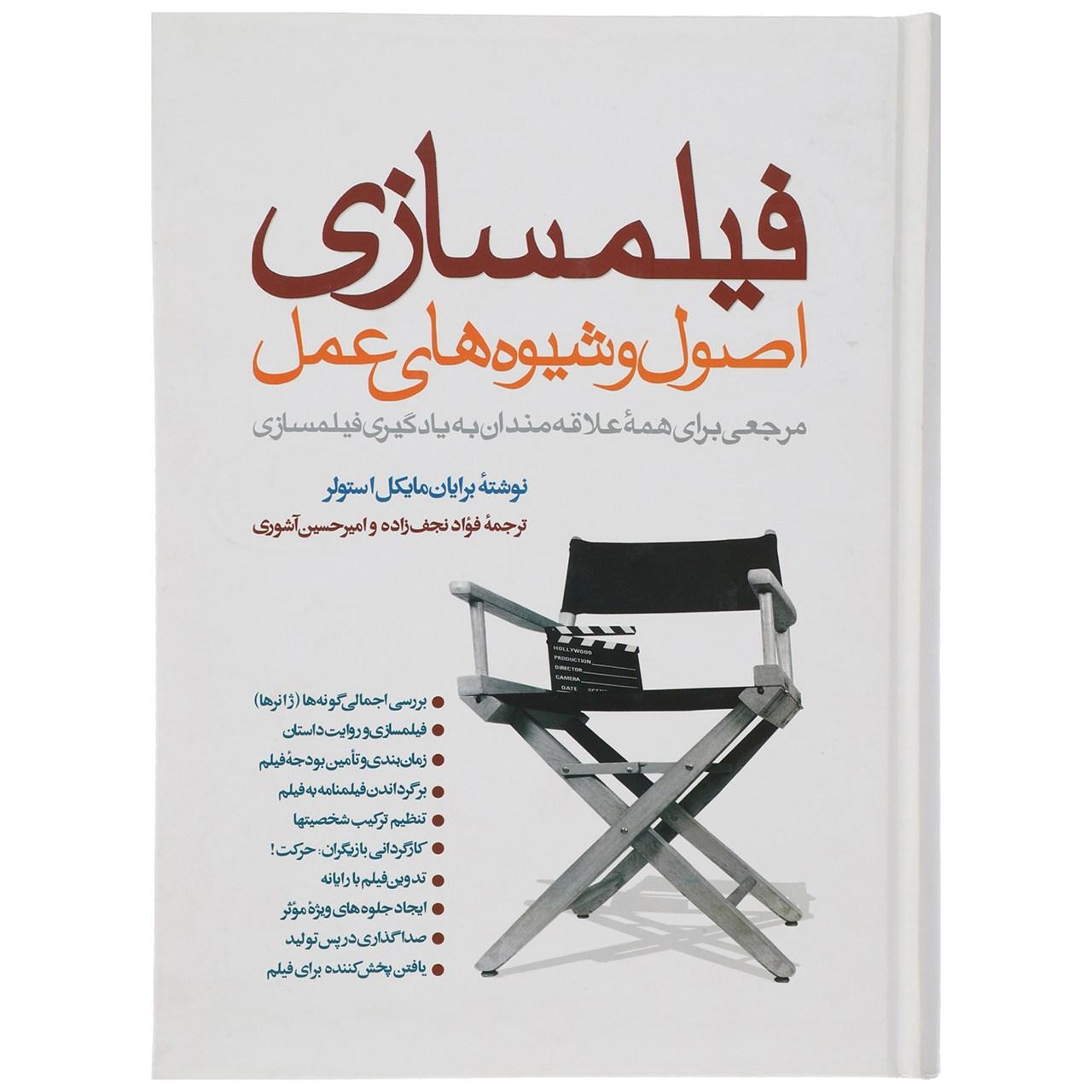 کتاب فیلمسازی اثر برایان مایکل استولر