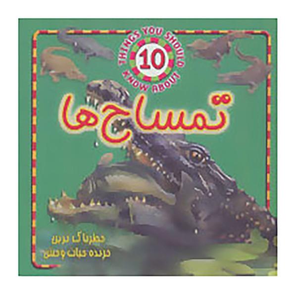 کتاب تمساح ها اثر استیو پارکر