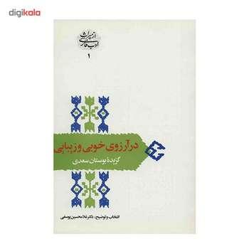 کتاب در آرزوی خوبی و زیبایی اثر غلامحسین یوسفی