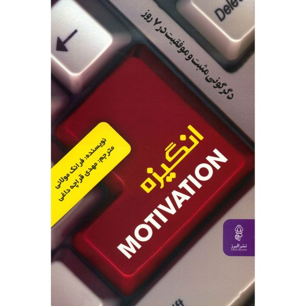 کتاب انگیزه، دگرگونی مثبت و موفقیت در 7 روز اثر فرانک مولانی