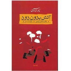 کتاب آتش بدون دود اثر نادر ابراهیمی - 3 جلدی