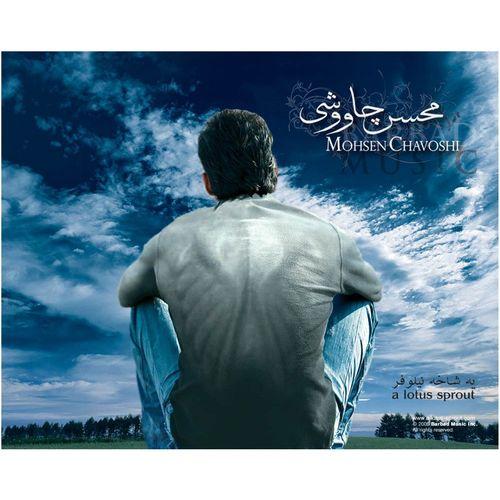 آلبوم موسیقی یه شاخه نیلوفر اثر محسن چاوشی