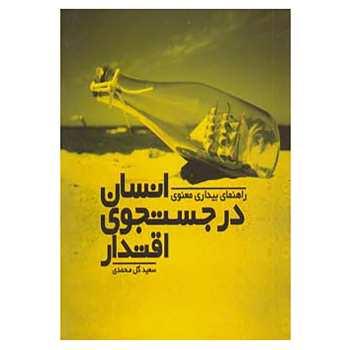 کتاب انسان در جستجوی اقتدار اثر سعید گل محمدی