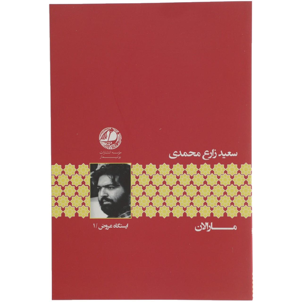 کتاب مارالان اثر سعید زارع محمدی