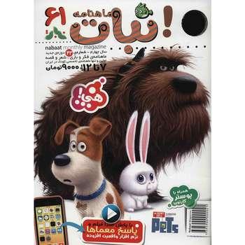 مجله نبات - شماره 61