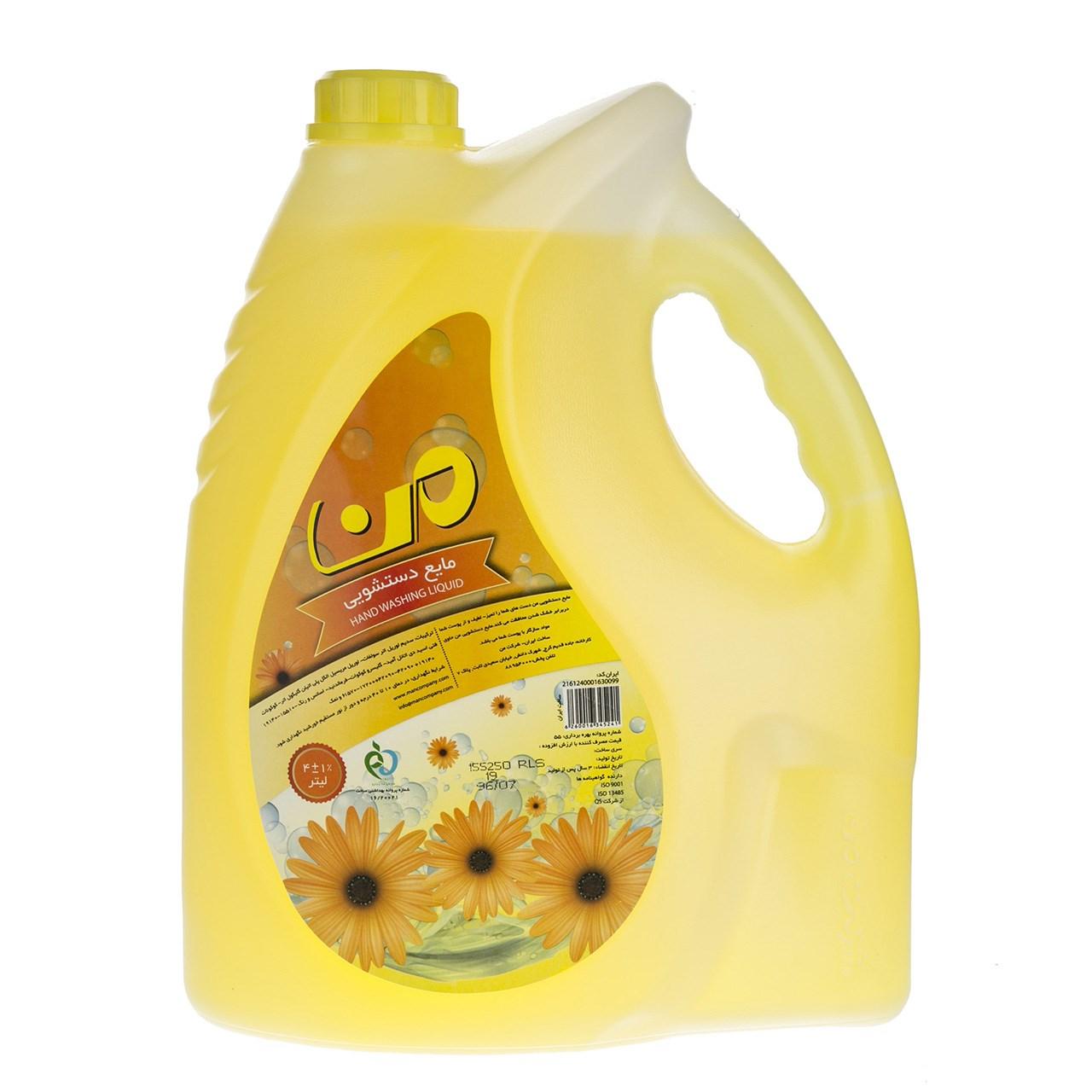 مایع دستشویی زرد من حجم 4 لیتر