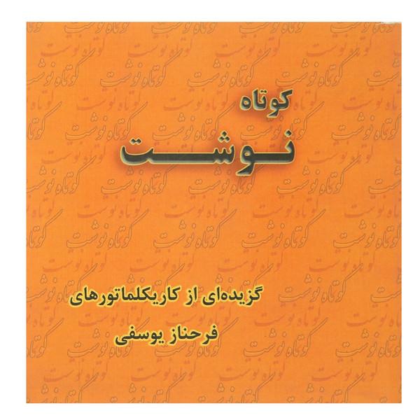 کتاب کوتاه نوشت اثر فرحناز یوسفی