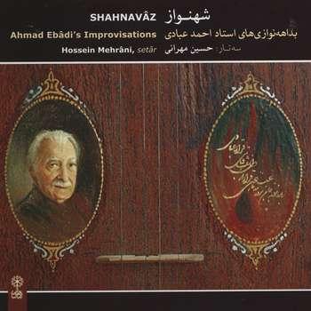 آلبوم موسیقی شهنواز اثر حسین مهرانی