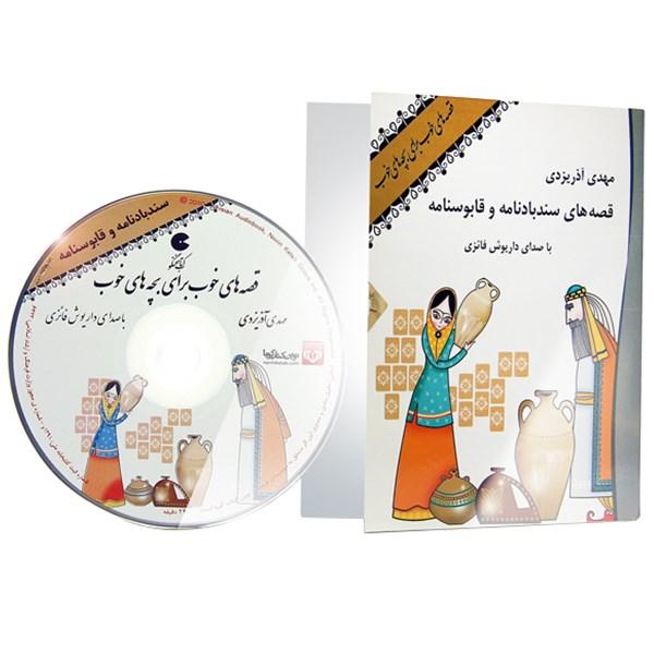 کتاب صوتی قصه های خوب برای بچه های خوب - سندبادنامه و قابوسنامه