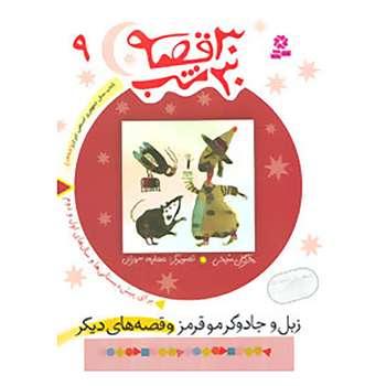 کتاب 30 قصه،30 شب 9 اثر مژگان شیخی