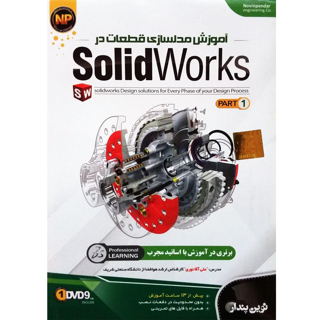 آموزش مدلسازی قطعات در Solidworks - پارت 1 نشر نوین پندار